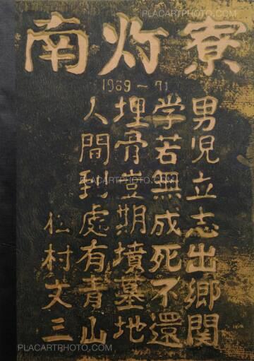 Kenshichi Heshiki ,Nantouryou 1969 -1971