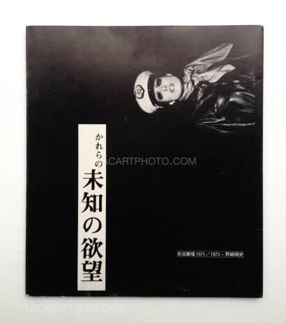 Tsuyoshi Nozaki,Karerano michi no yokubo